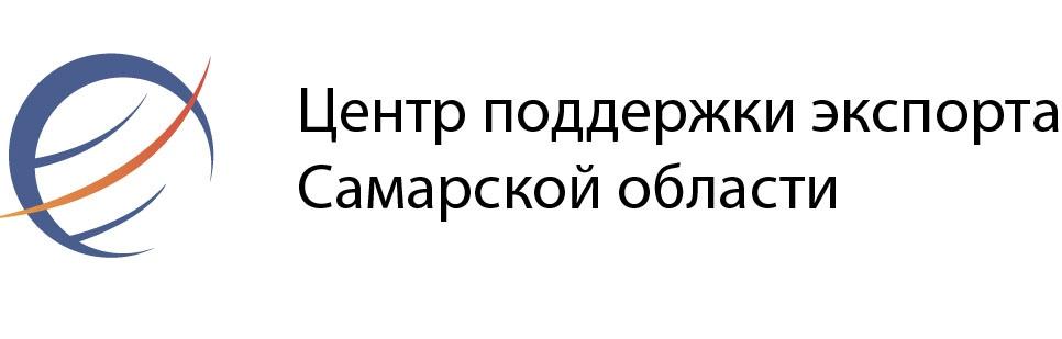 Центр поддержки экспорта Самарской области