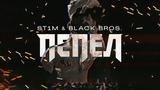 ST1M &amp Black Bros. - Пепел
