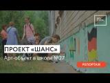 Проект «Шанс»: стрит-арт в школе №27
