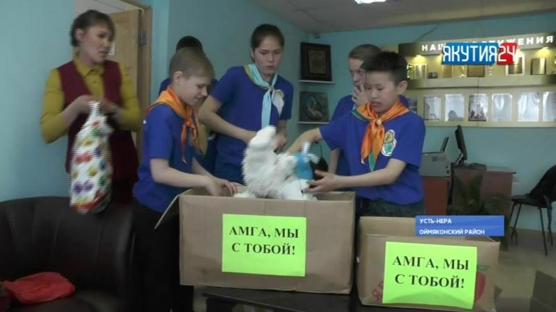 Вещи и деньги в помощь пострадавшим от наводнения собирают жители Оймяконского района