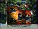 (staroetv) Реклама (ТВ-6, 10.01.1998) Pantene Pro-V, Tide, Tempo, Alldays, Coffee-Ma