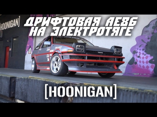 [HOONIGAN] Дрифт-кар Toyota AE86 на электротяге [BMIRussian]