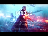 Официальный трейлер Battlefield V