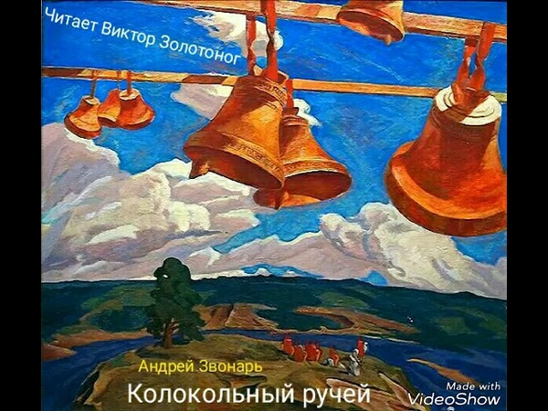Колокольный ручей Андрей Звонарь. Читает Виктор Золотоног