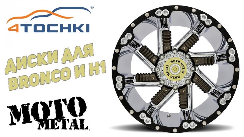 Moto metal - диски для Bronco