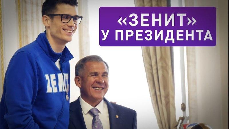 Вы выиграли все что можно Спасибо вам Казанский Зенит в гостях у Рустама Минниханова