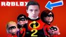 СУПЕРСЕМЕЙКА 2 смотреть в РОБЛОКС игровой мультик летсплей ROBLOX Escape The Incredibles 2 Obby