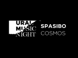 Spasibo Cosmos на UralMusicNight2018