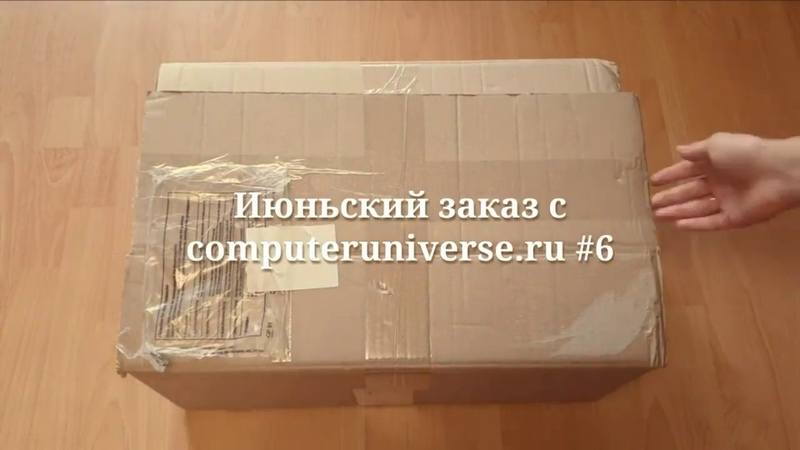 Шестой июньский заказ с computeruniverse.ru