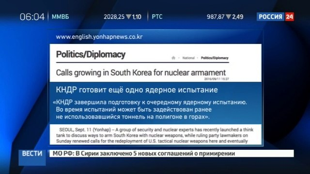 Новости на Россия 24 Южная Корея КНДР готовится к новым ядерным испытаниям