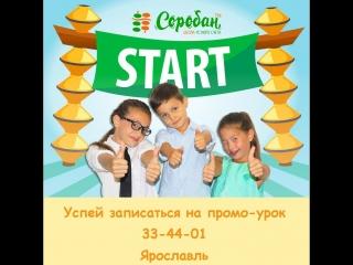 Записывайся на ПРОБНЫЙ УРОК в школу устного счета - Соробан!