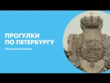 Прогулки по Петербургу Мраморный дворец