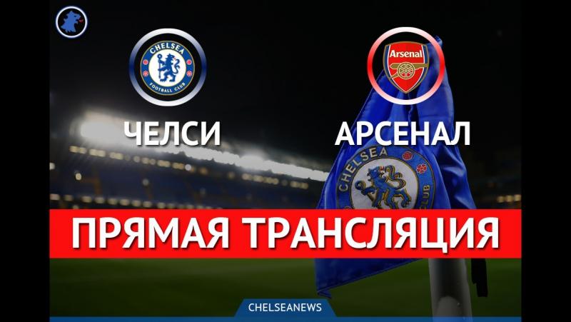 CFC - AFC | vk.com/chelseanews