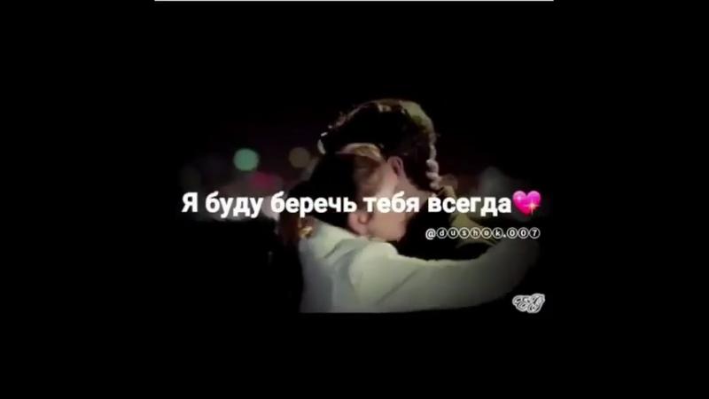 Я буду любить тебя всегда 😘