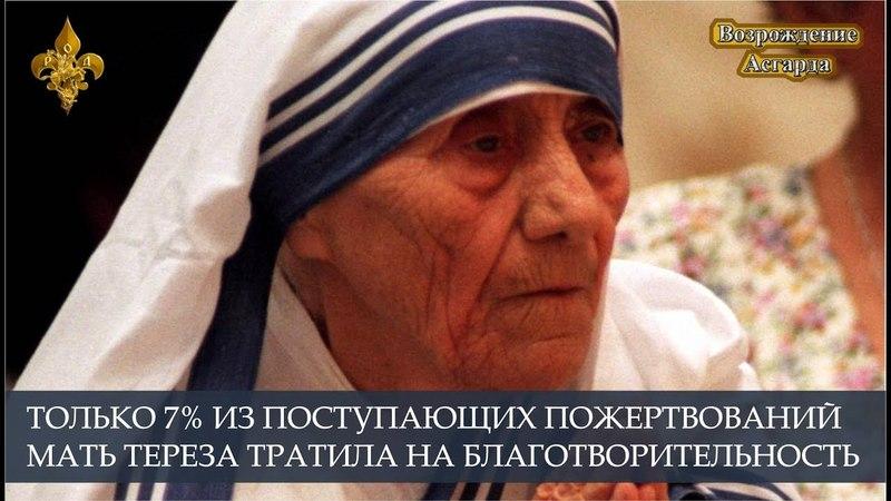 Мать Тереза не совсем святая