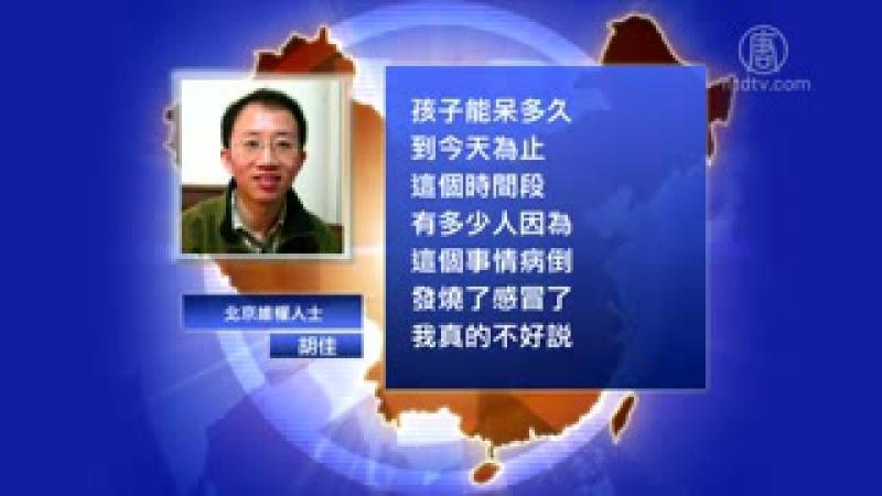 禁闻 北京逐〝低端人口〞 数万人被赶上街 北漂 农民工