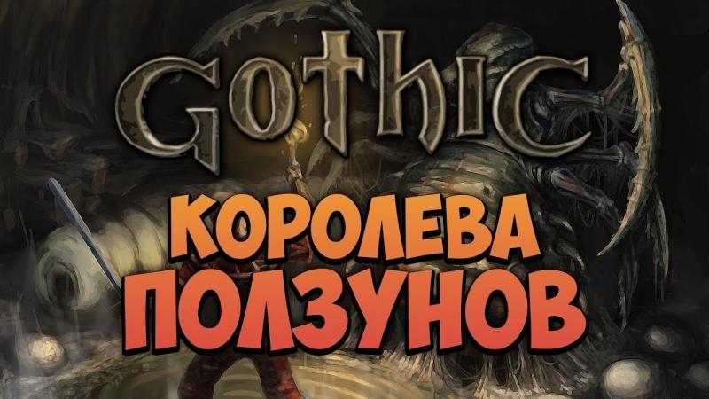 [Manemag] GOTHIC - ФАНТАЖ - Королева Ползунов