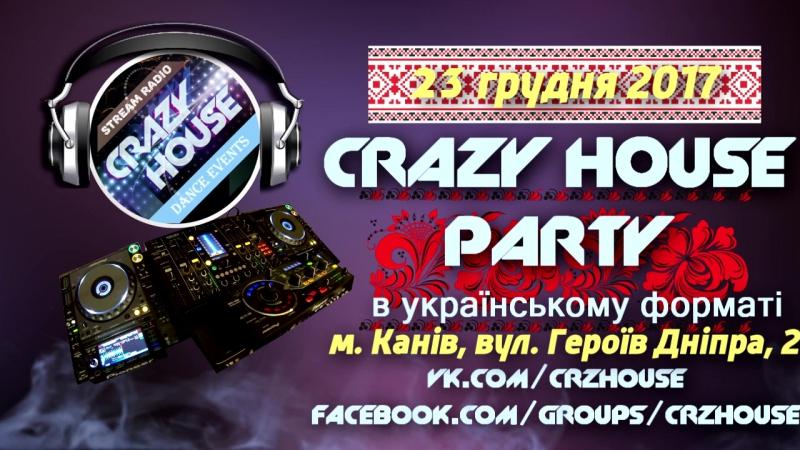 Crazy House Party в українському форматі 23 12 17