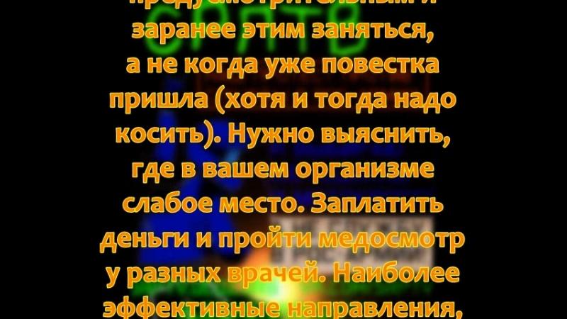 Заставка для СРПТВ - почему нельзя служить в рос-армии №2 (21-окт-2017)