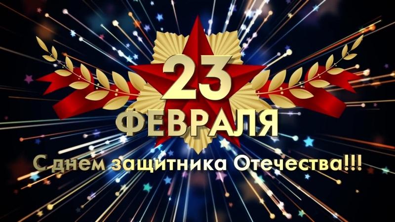 C Днем защитника ОтечестваПоздравляю с Днём защитника Отечества и хочу пожелать силы, мужества и отваги. Пусть каждый день бу