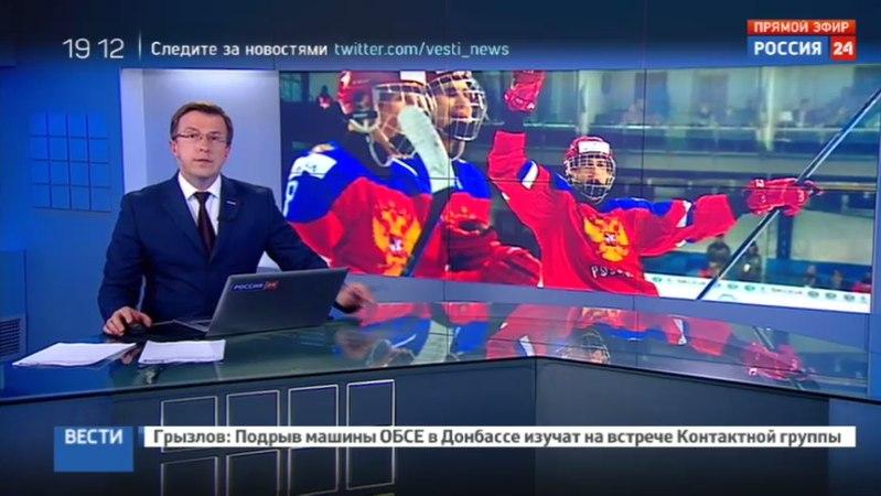 Новости на Россия 24 • Юношеская сборная России по хоккею взяла бронзу на ЧМ