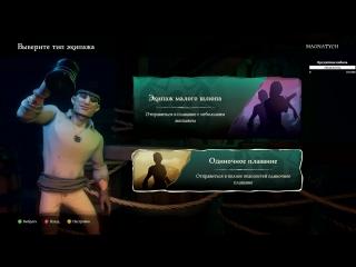 SEA OF THIEVES - ЗЛАТОДЕРЖЕЦ XBOX СТРИМ youtube.com/magnatplay