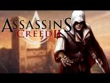 Играем и болтаем: Assassins Creed 2 (#3)