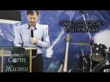 Павел Соколов - Ты нужный (20 мая 2018 г.)
