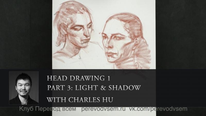Рисование головы Том 1. Часть 3: Свет и тени