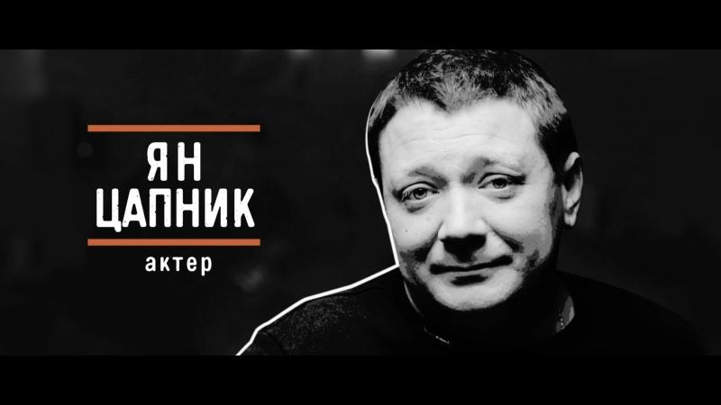 Ян Цапник -
