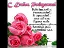 С Днем рождения Сашенька