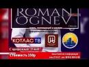 Новости Котлас ТВ Концерт Романа Огнева