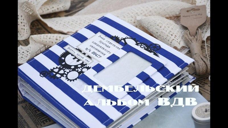 Скрапбукинг - дембельский альбом ВДВ. Дизайн-команда FLEUR Design (бумага Ты - мой космос)