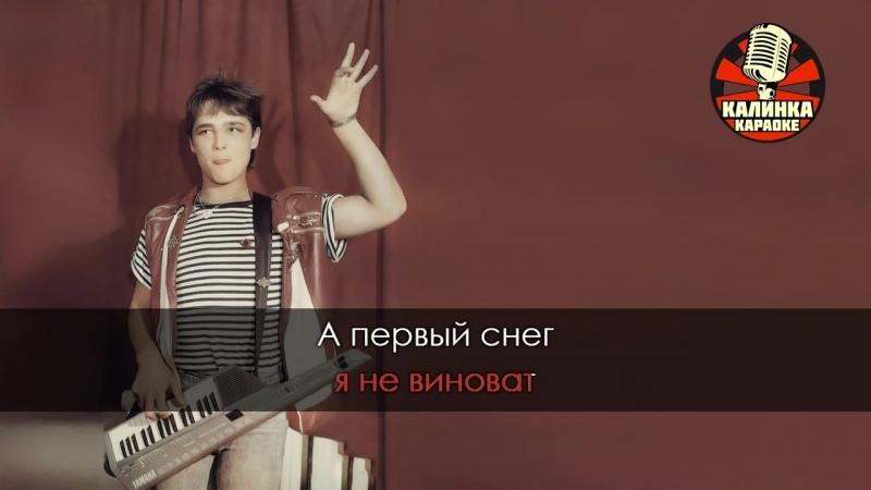 Юрий Шатунов - Тающий снег (Караоке)