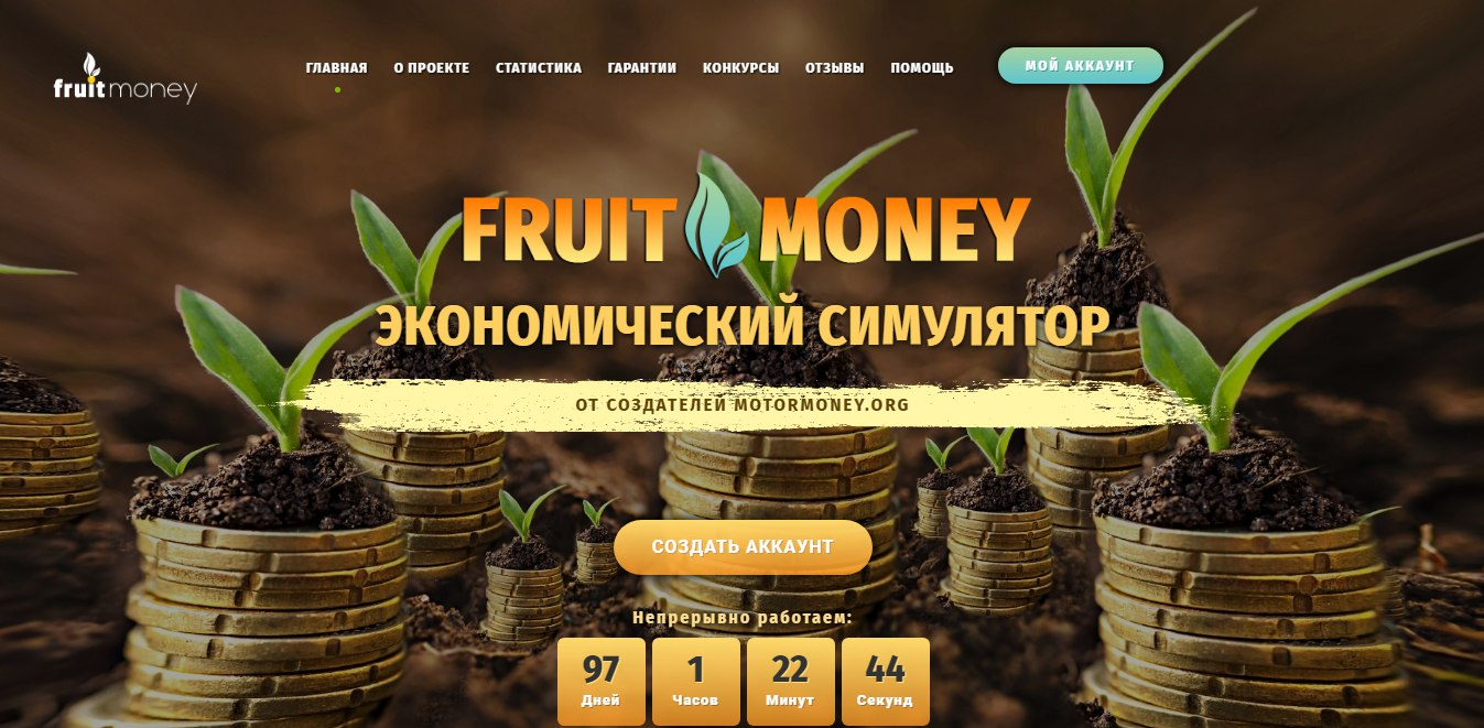 Fruit Money