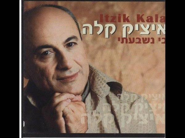 איציק קלה סיפורים ושקרים Itzik Kala