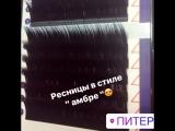 Lashmaker наращивание ресниц, цветные ресницы - Alexandra Poryadina