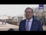 Посол РФ- действия британского правительства — провокация