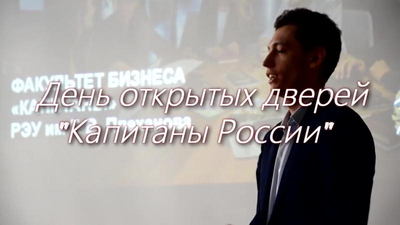 ДОД Капитаны России