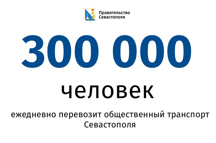 ВСевастополе изменят схему маршрутов социального транспорта