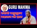 Guru Mahima By Srila Madhusudan Maharaj Ji