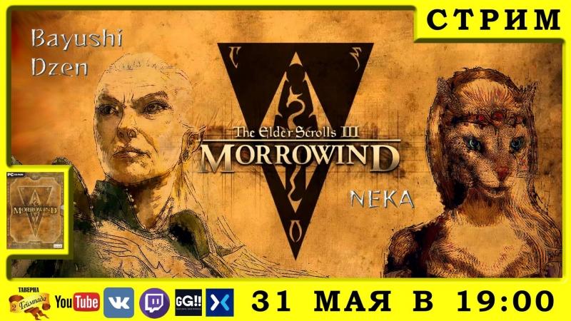 [PCTES3 MorrowindEP42] Открываем для себя Трибунал!