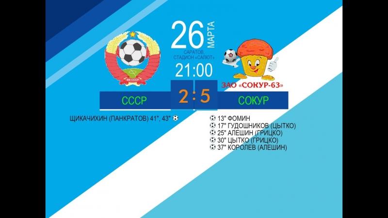 СССР - Сокур 2-5