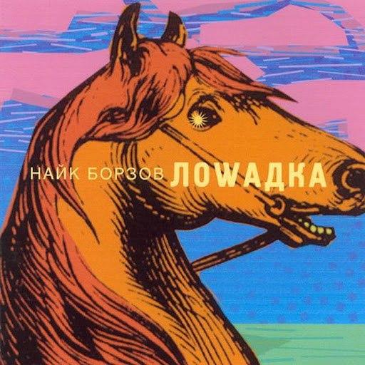 Найк Борзов альбом Loshadka