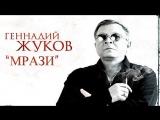 Геннадий Жуков -