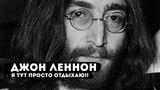 Джон Леннон - Я тут просто отдыхаю!!