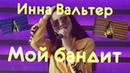 Инна Вальтер Мой бандит New