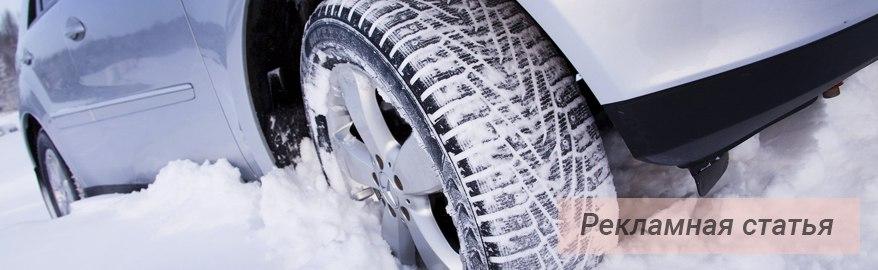 Тест зимних шин грядущего сезона