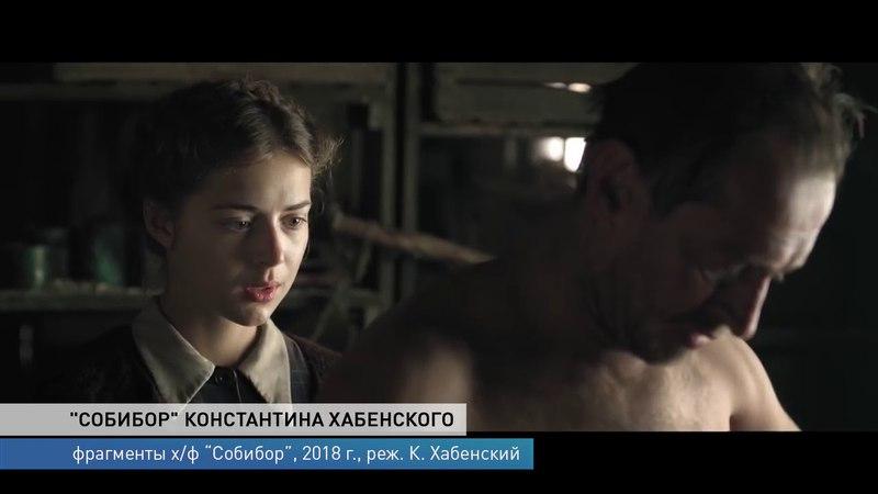 Фильм «Собибор» показали в Ростове до всероссийской премьеры