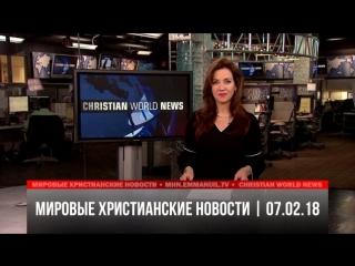 Мировые христианские новости /07.02.18/